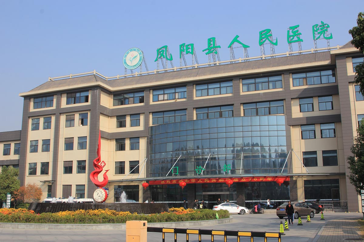People's Hospital of Fengyang County (4)