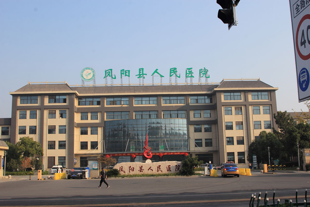 People's Hospital of Fengyang County (1)