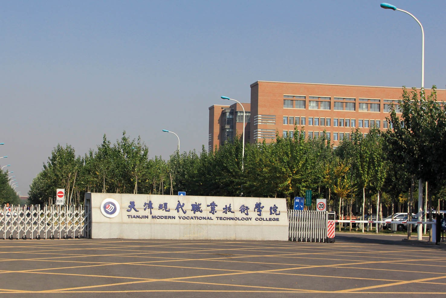 Tianjin Modern Vocational Technology College (6)